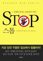 STOP: 인생을 망치는 습관과의 이별