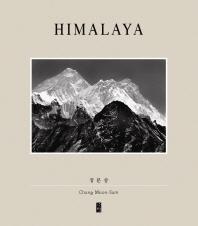 HIMALAYA(히말라야)