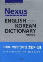 NEXUS ENGLISH KOREAN DICTIONARY(특별보급판)