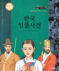 한국 인물사전