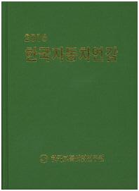 한국자동차연감(2016)