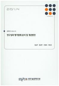 연구성과 평가법제 분석 및 개선방안(2014)