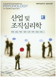 산업 및 조직 심리학