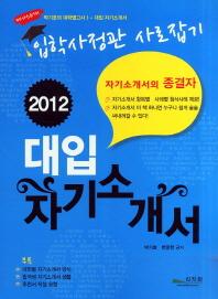 대입 자기소개서(2012)