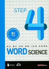 Word Science. 4