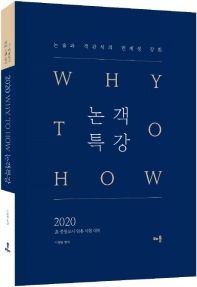 WHY TO HOW 논객특강(2020)