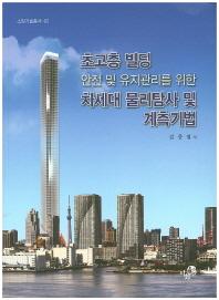 초고층 빌딩 안전 및 유지관리를 위한 차세대 물리탐사 및 계측기법