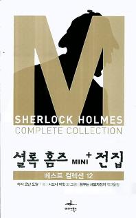 셜록 홈즈 Mini+ 전집: 베스트 컬렉션 12