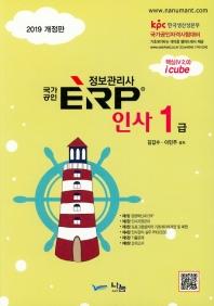 ERP 정보관리사 인사 1급(2019)