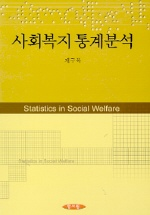 사회복지 통계분석