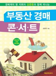 경매계의 명 지휘자 강은현과 함께 떠나는 부동산 경매 콘서트