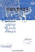 아랍어 번역연구