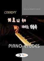 체르니 40 피아노 연습곡