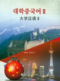 대학중국어. 2