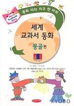 세계 교과서 동화(몽골편)