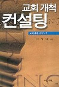 교회개척 컨설팅