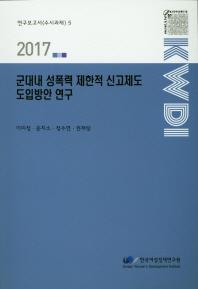 군대내 성폭력 제한적 신고제도 도입방안 연구(2017)