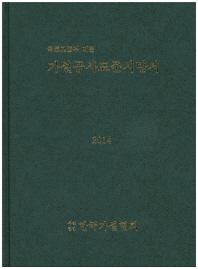 가설공사표준시방서(2014)