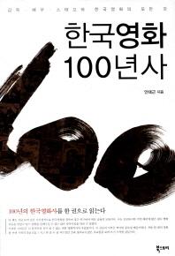 한국영화 100년사
