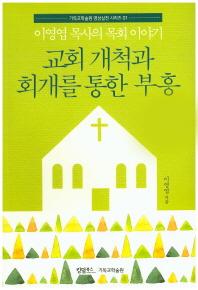교회 개척과 회개를 통한 부흥