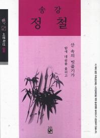 송강 정철