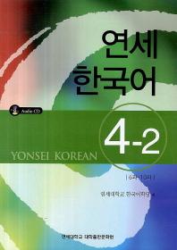 연세 한국어 4-2