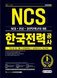 한국전력공사 직무능력검사 NCS+전공+실전모의고사 4회(2021)