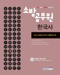 소방공무원 한국사(2021)