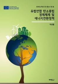 유럽연합 탄소중립 경제체제 및 에너지전환정책