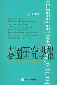 춘원연구학보(2015 제8호)