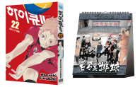 하이큐!!. 22 + 하이큐 만년 캘린더(특별한정판)