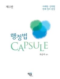 행정법 Capsule