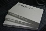 제국신문 영인본 세트(1907.5.17~1909.2.28)