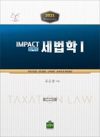 임팩트 세법학. 1(2021)