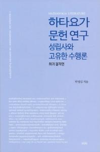 하타요가문헌연구 성립사와 고유한 수행론(희귀 결작편)