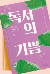 독서의 기쁨(큰글자도서)