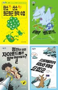 질문하는 과학 시리즈 1~4권 세트(전4권)