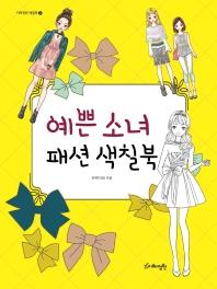 예쁜 소녀 패션 색칠북