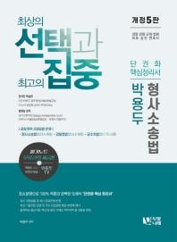 박용두 형사소송법 단권화 핵심정리서