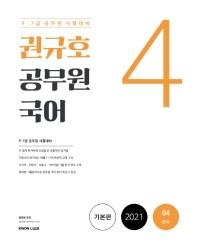 권규호 공무원 국어. 4: 한자(기본편)(2021)