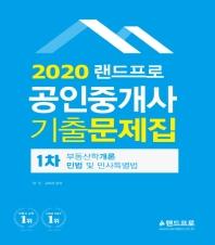 랜드프로 공인중개사 1차 기출문제집(2020)