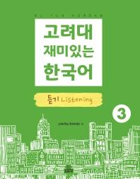 고려대 재미있는 한국어. 3: 듣기
