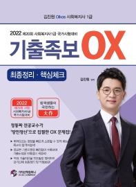 2022 김진원 Oikos 사회복지사 1급 기출족보 OX