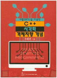 새틀(SETL)을 이용한 C++ 시각화 객체지향 개념