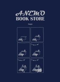 아네모 문고(Anemo Book Store)