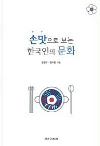 손맛으로 보는 한국인의 문화
