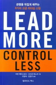 리드 모어 컨트롤 레스(LEAD MORE CONTROL LESS)