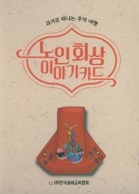 노인 회상 이야기카드