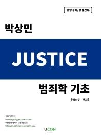 저스티스(Justice) 박상민 범죄학 기초