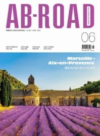 에이비로드(AB-ROAD)(2021년 6월호)